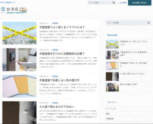 gaiheki_blog